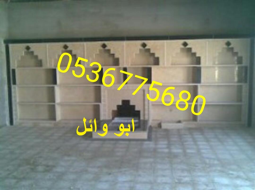 مشبات الاحساء،مشبات الظهران،مشبات الشرقيه،مشبات الجبيل Img-20170319-wa0479