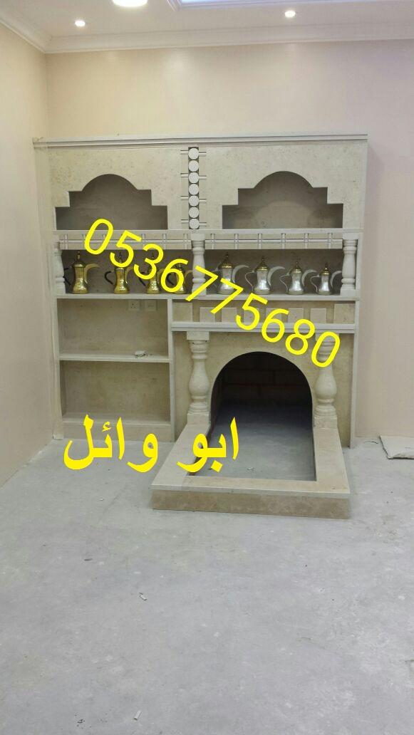 مشبات الاحساء،مشبات الظهران،مشبات الشرقيه،مشبات الجبيل Img-20170319-wa0480