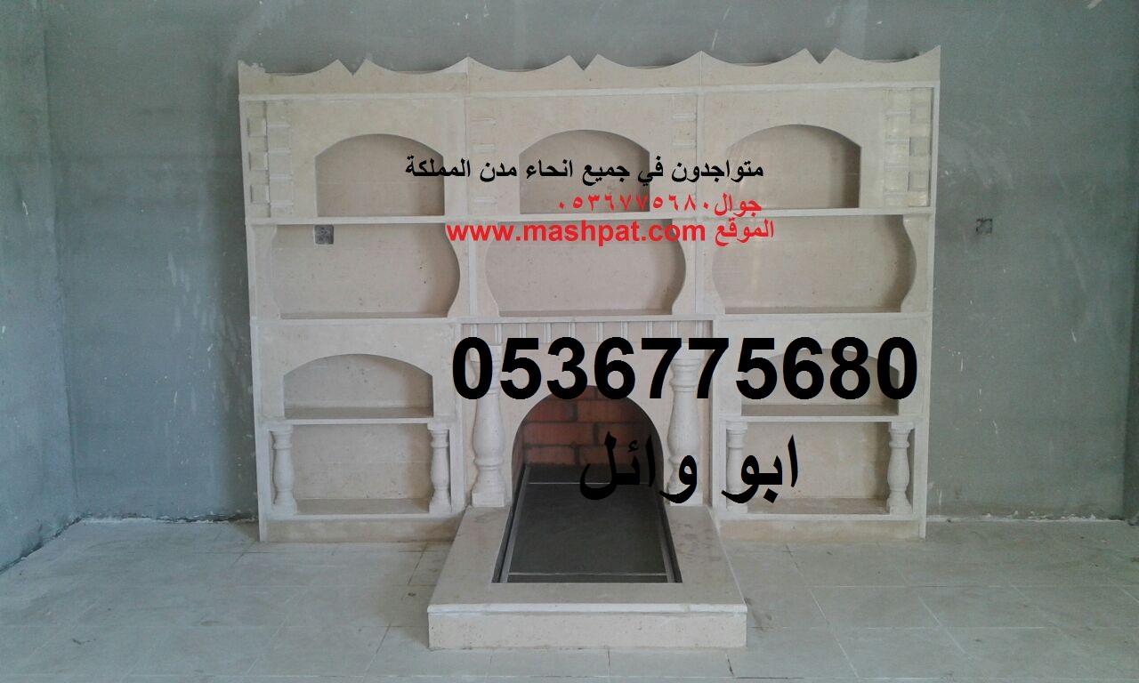 مشبات الاحساء،مشبات الظهران،مشبات الشرقيه،مشبات الجبيل Img-20170319-wa0493